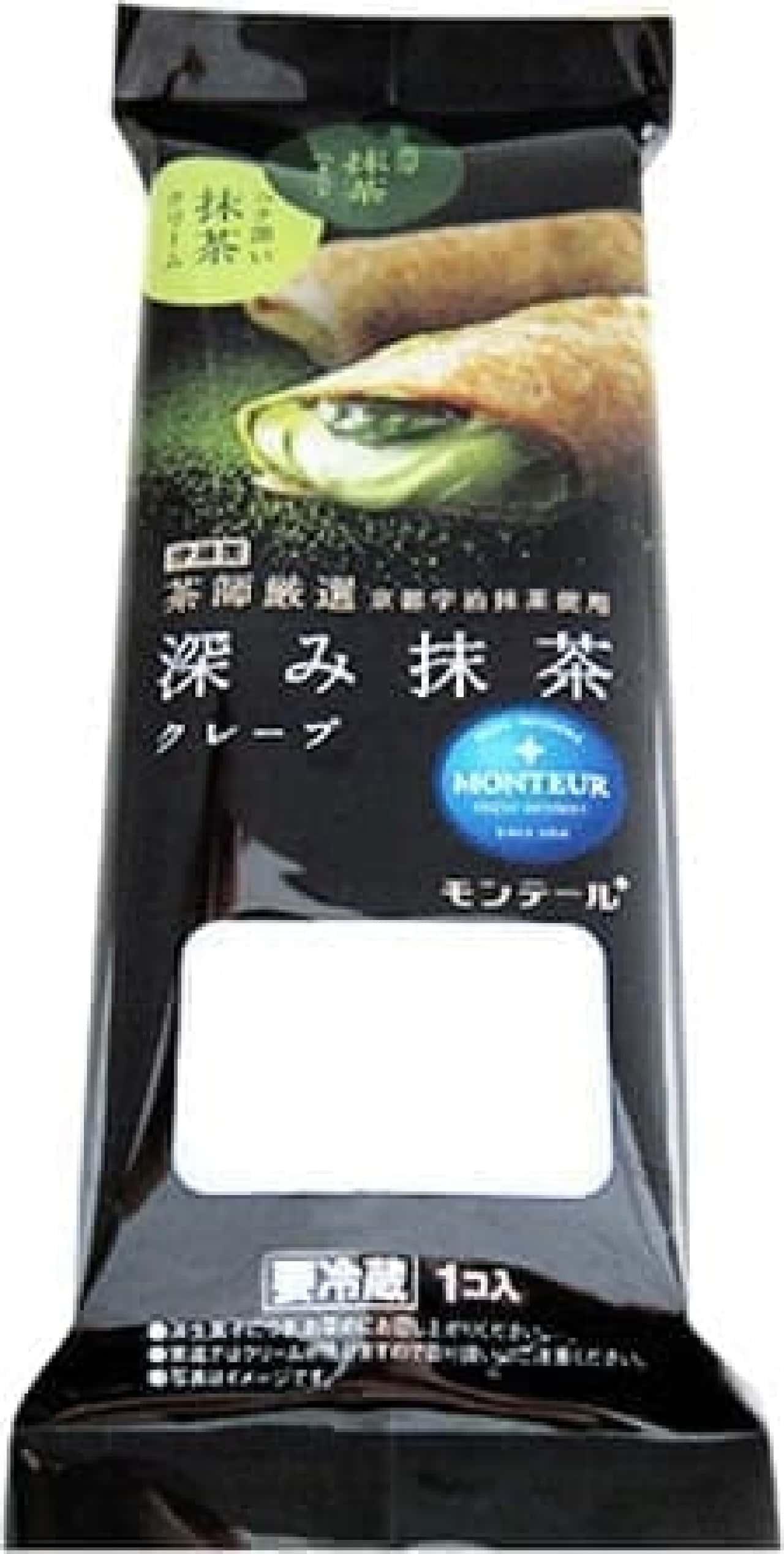 モンテール「深み抹茶クレープ」