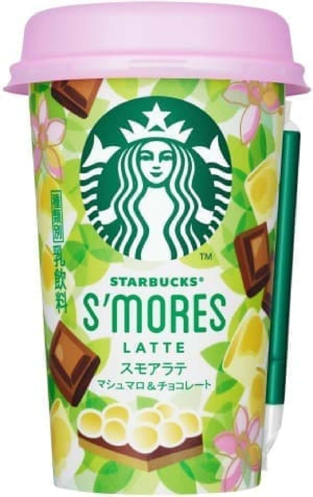 サントリー「スターバックス スモアラテ マシュマロ&チョコレート」