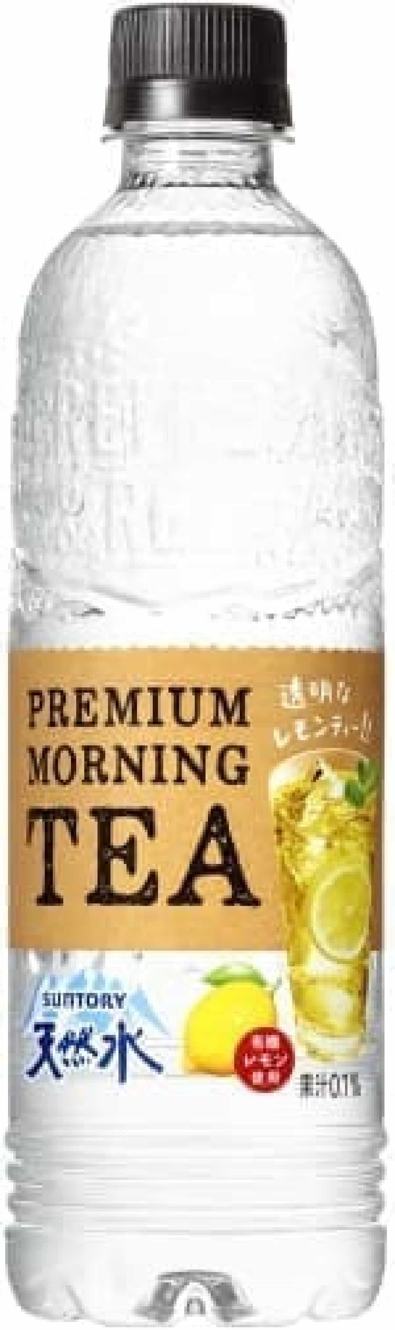 サントリー食品インターナショナル「サントリー天然水 PREMIUM MORNING TEA レモン」
