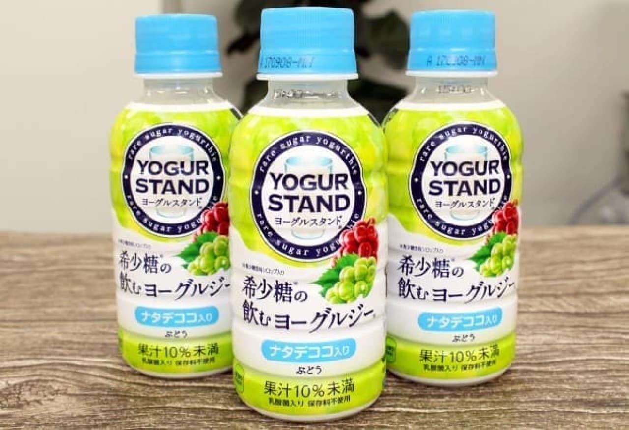 コカ・コーラシステム「ヨーグルスタンド 希少糖の飲むヨーグルジー ぶどう」