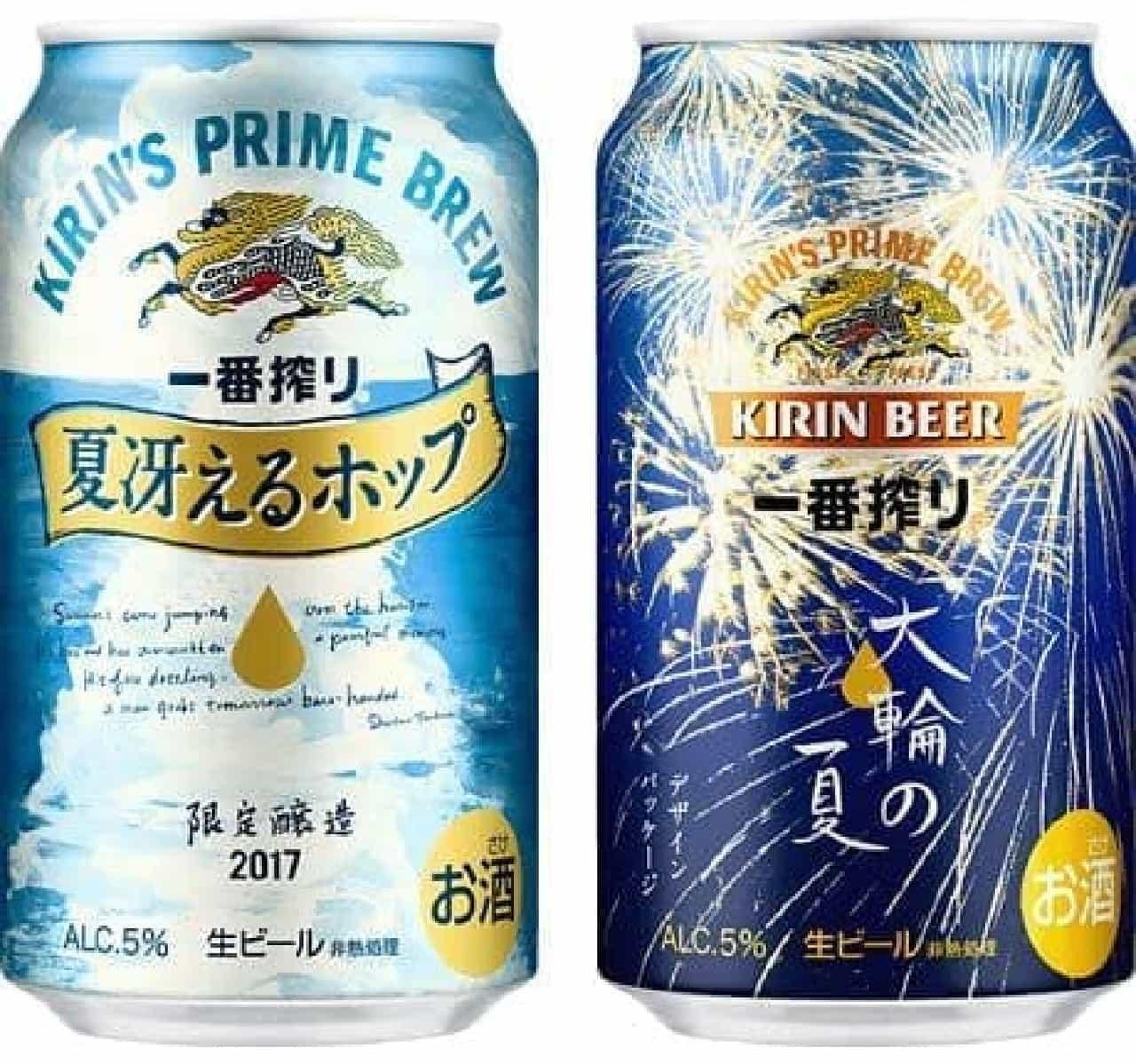 キリンビール「一番搾り 夏冴えるホップ」「一番搾り 大輪の夏デザインパッケージ」