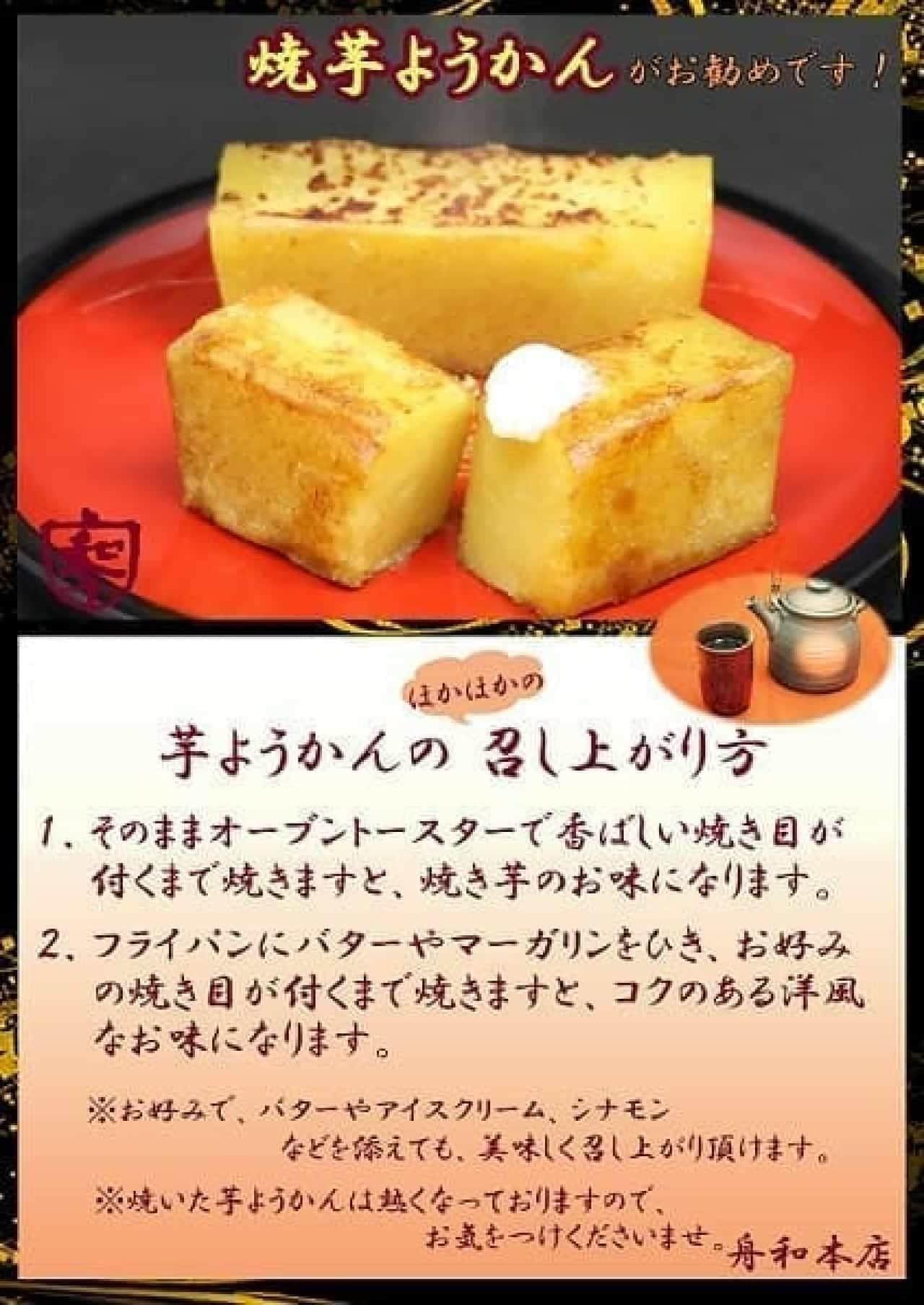 舟和 芋ようかん 焼芋ようかん