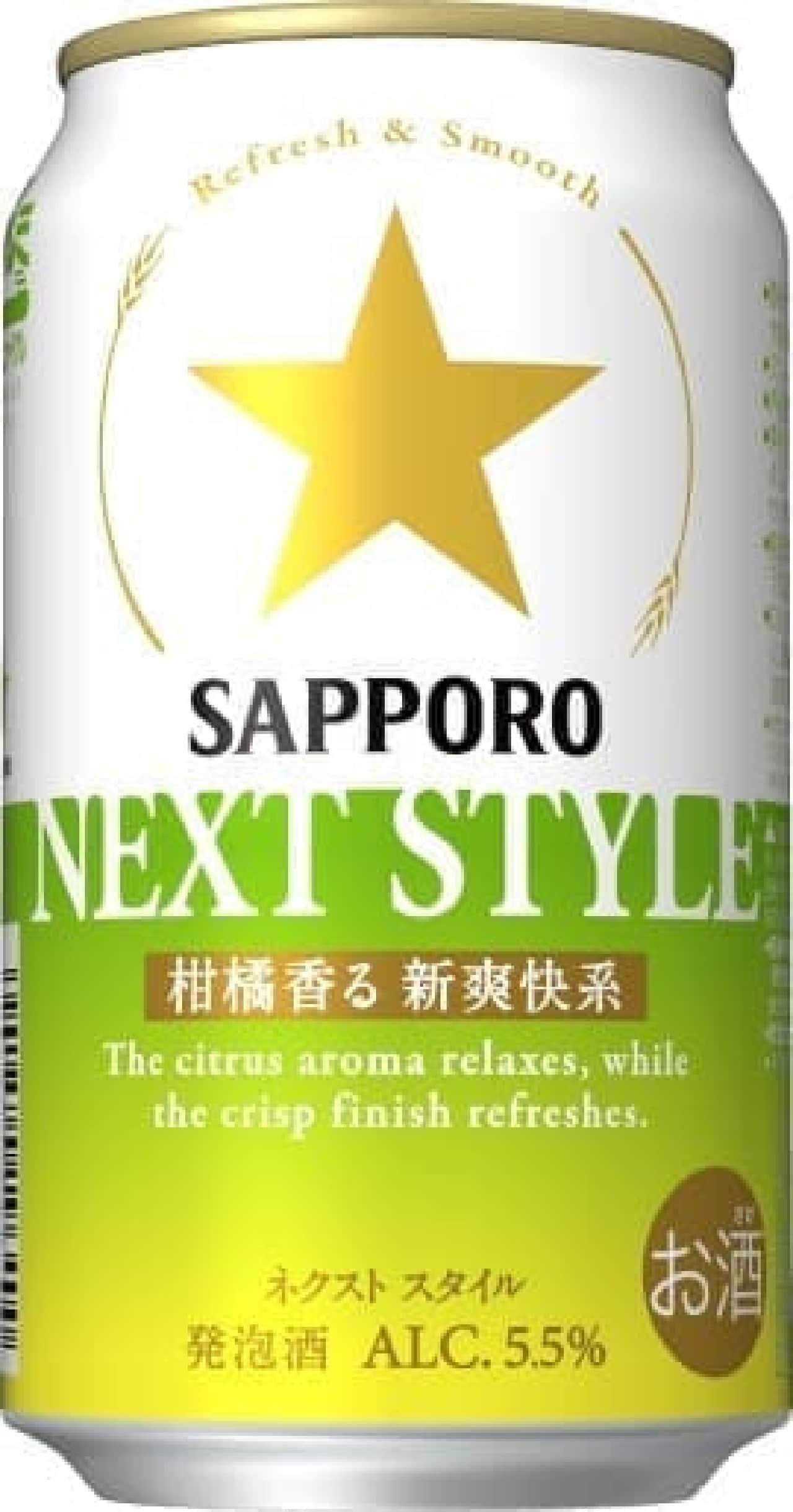 サッポロビール「サッポロ NEXT STYLE(ネクストスタイル)」
