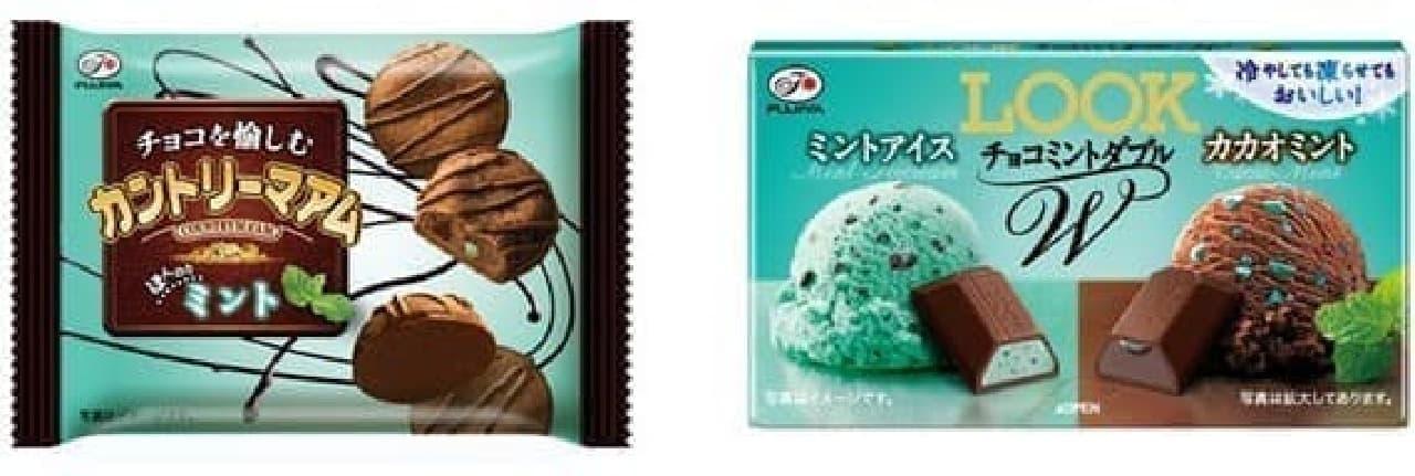 不二家「チョコを愉しむカントリーマアム(ほんのりミント)」「ルック(チョコミントダブル)」