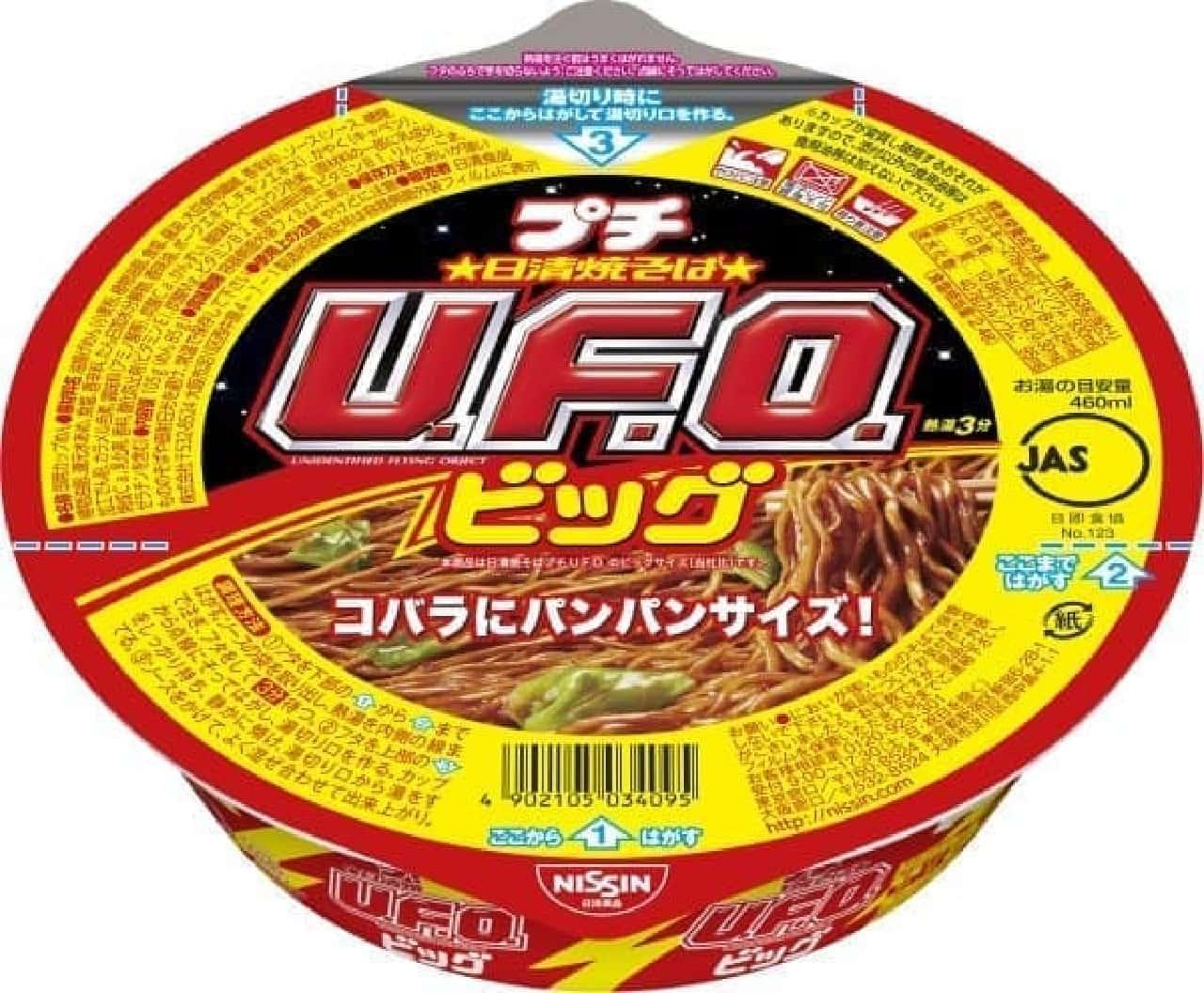 日清食品「日清焼そば プチU.F.O. ビッグ」