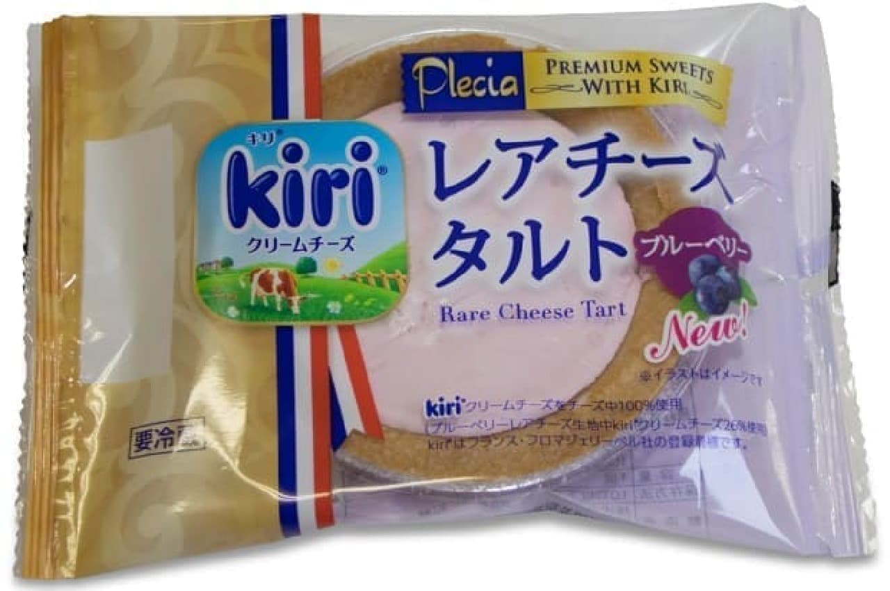 kiri(キリ)のクリームチーズを使った「レアチーズタルトブルーベリー」