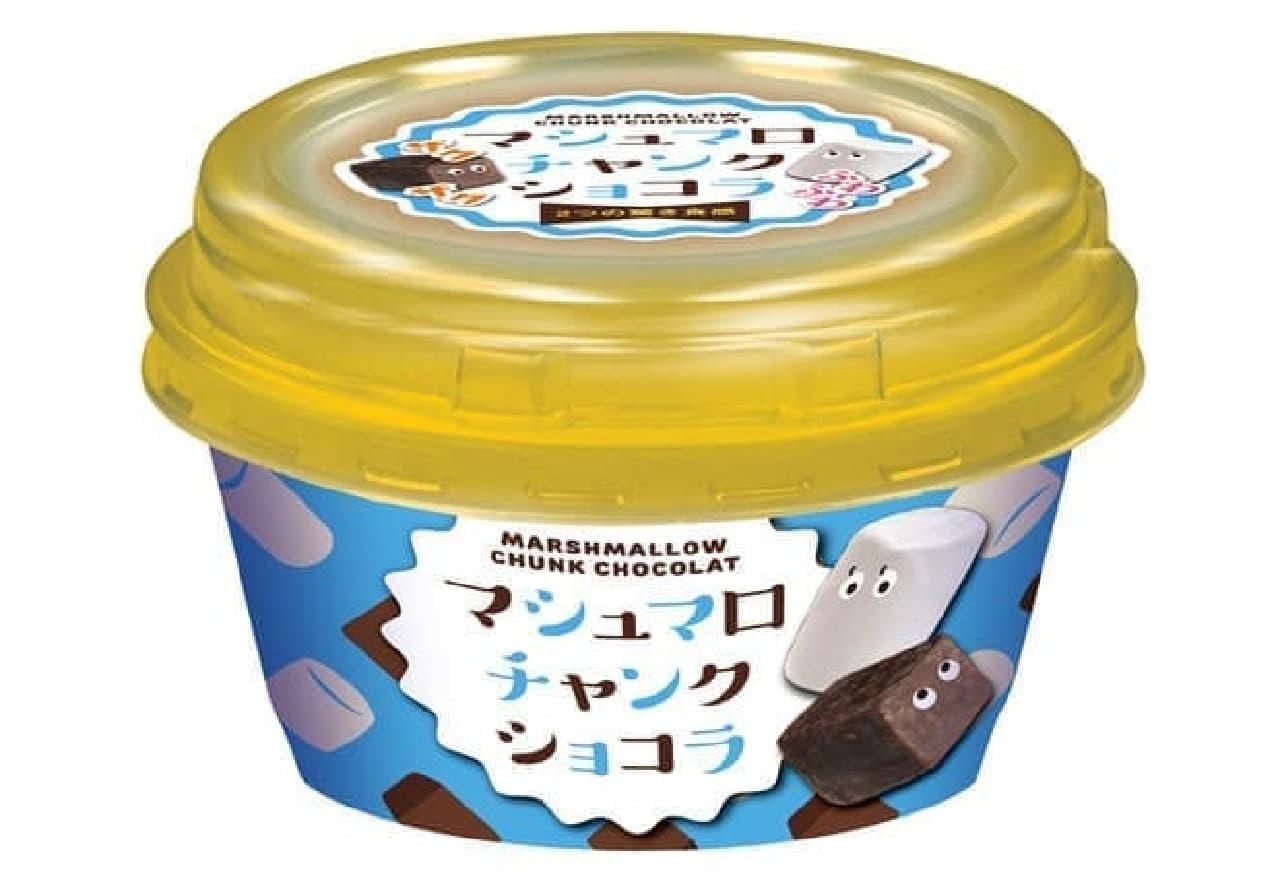 マシュマロチャンクショコラ アイス新商品