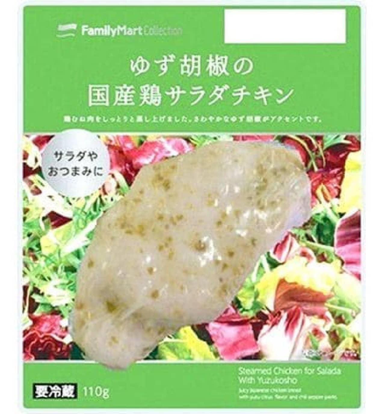 ファミリーマート「国産鶏サラダチキン ゆず胡椒」