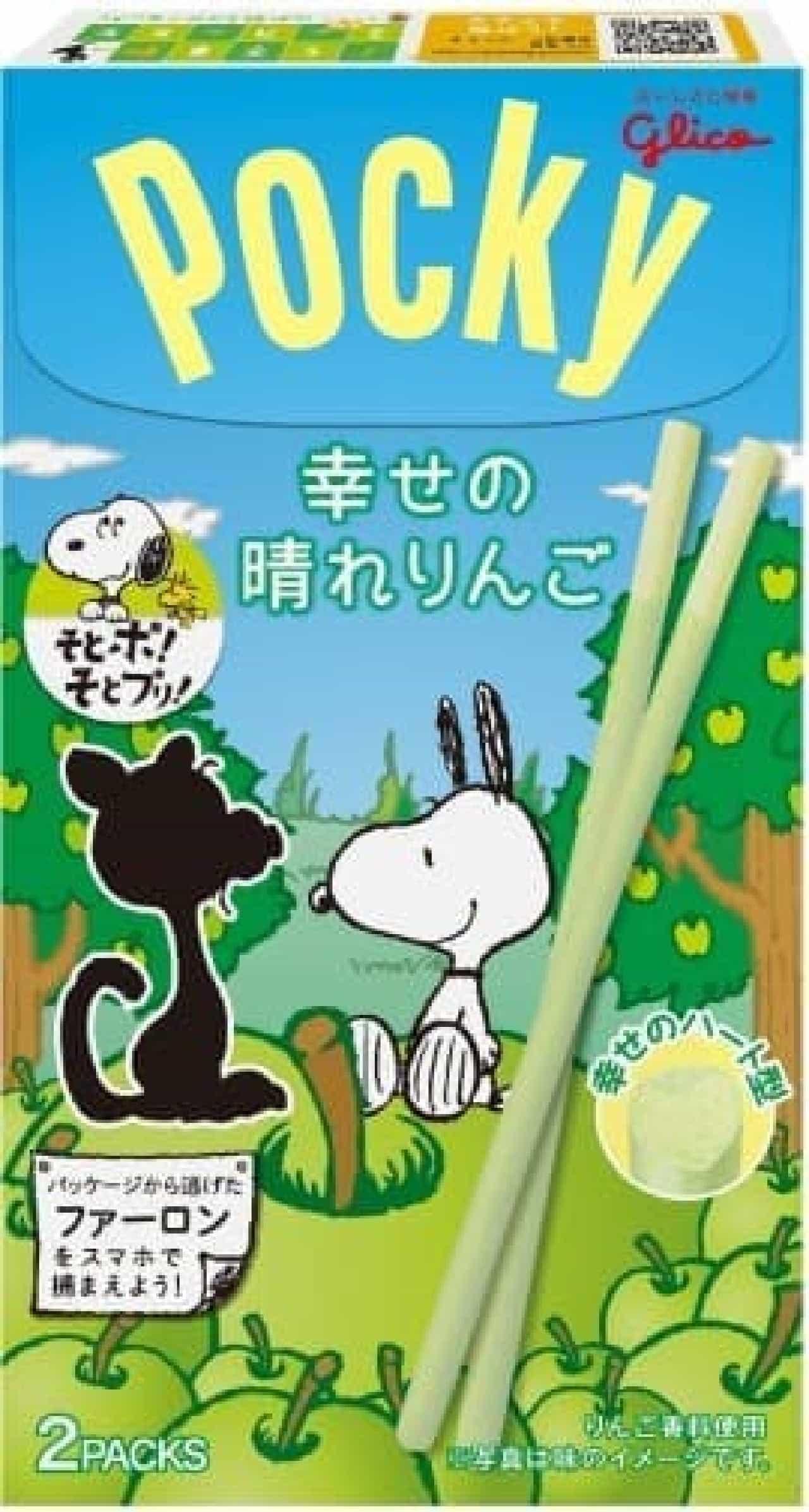 江崎グリコ「ポッキー<幸せの晴れりんご>」