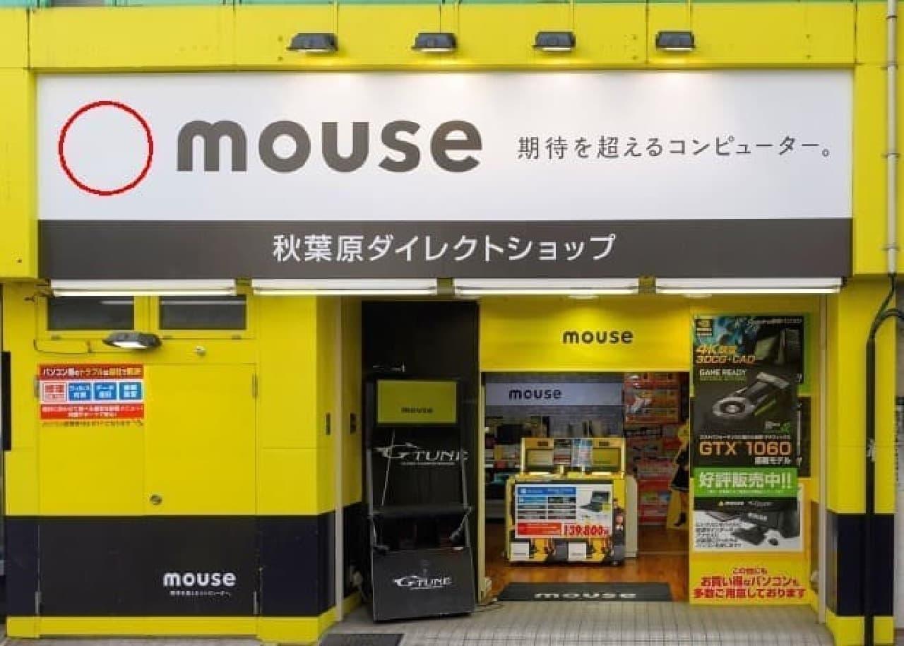マウスコンピューター秋葉原店