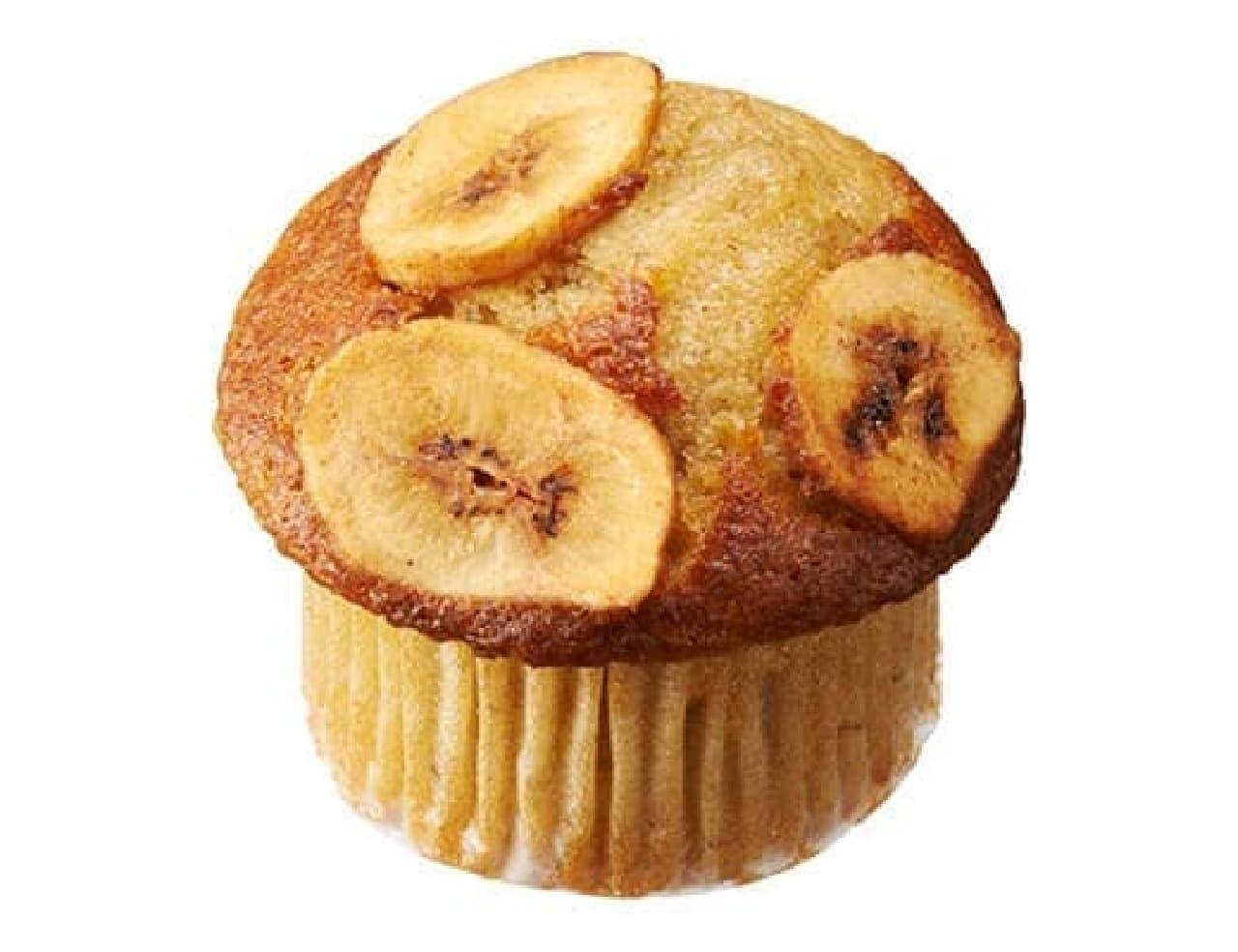 ローソンにバナナピューレたっぷり「バナナマフィン」