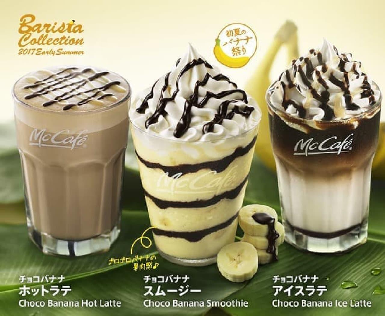 マックカフェ「チョコバナナスムージー」「アイスチョコバナナラテ」「チョコバナナラテ」