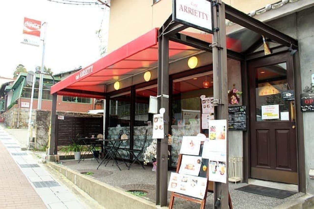 京都・七条「カフェ アリエッティ」