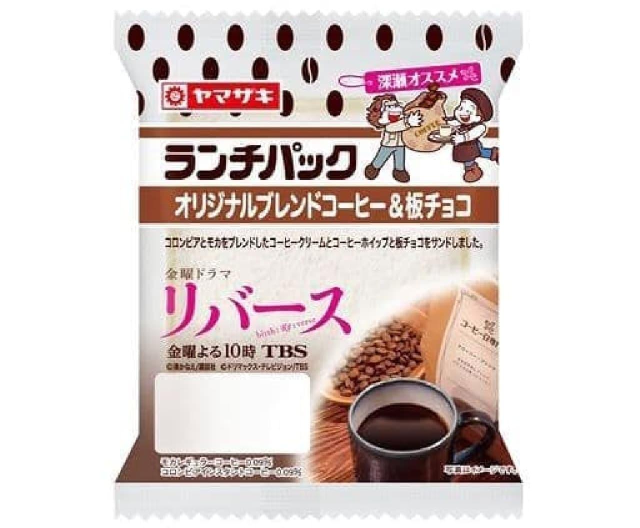 山崎製パン「ランチパック(オリジナルブレンドコーヒー&板チョコ)」