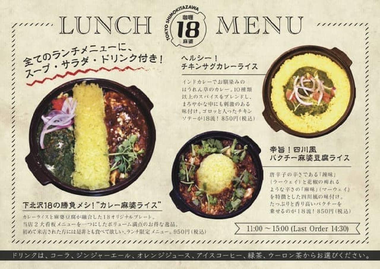 ランチのみの特別メニューでサラダ、スープ、ドリンクが付いて950円とリーズナブルな価格のランチセット「カレー麻婆ライス」