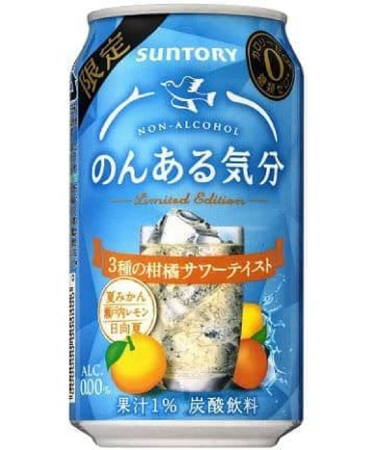 サントリースピリッツ「のんある気分<3種の柑橘サワーテイスト>」