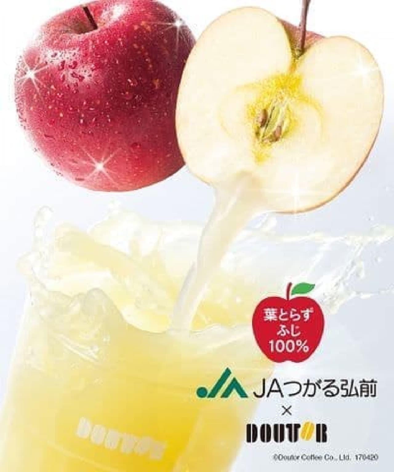 ドトールコーヒー「青森県産りんごストレートジュース」