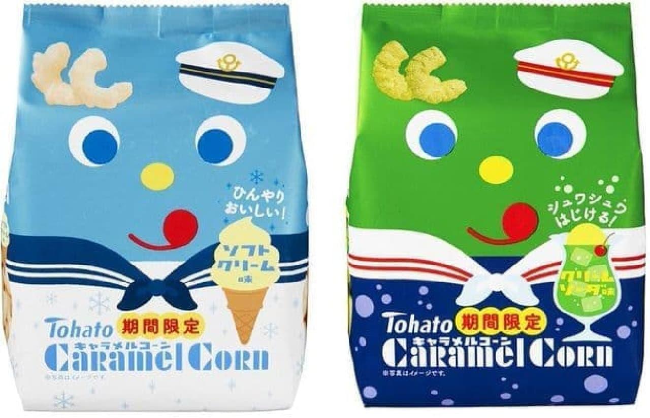 東ハトから販売されるキャラメルコーン ソフトクリーム味/クリームソーダ味