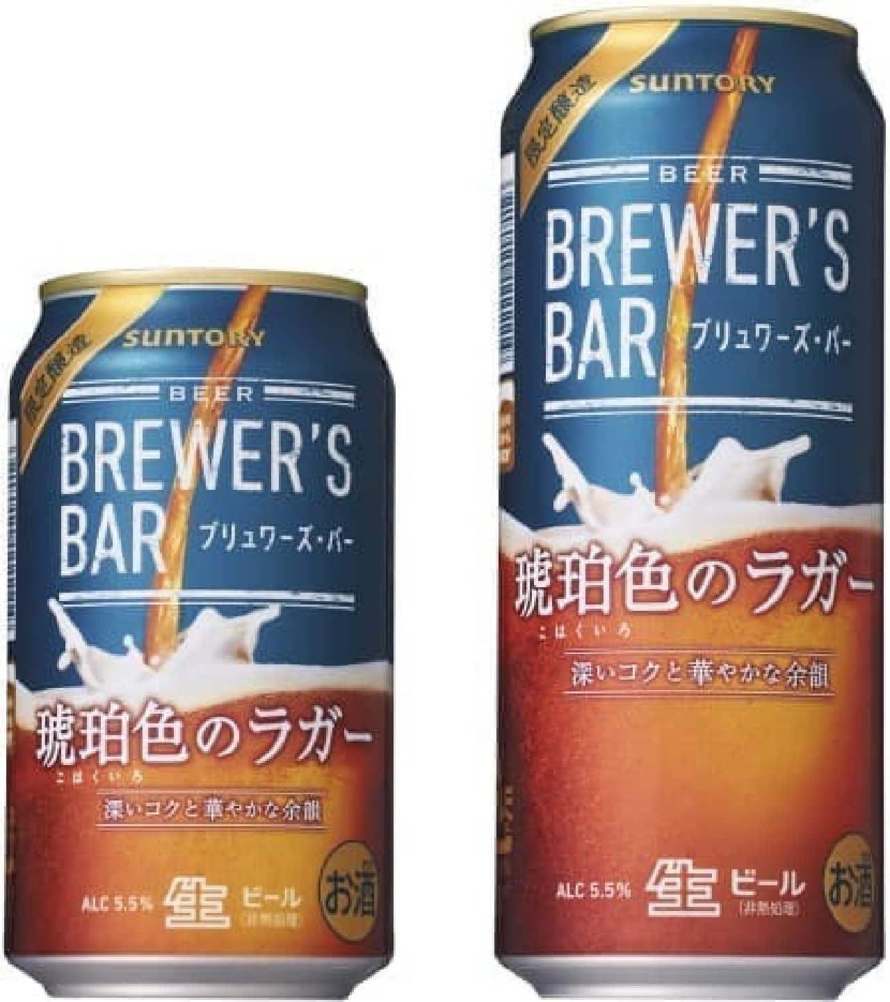 ファミリーマート限定ビール「ブリュワーズ・バー ~琥珀色のラガー~」