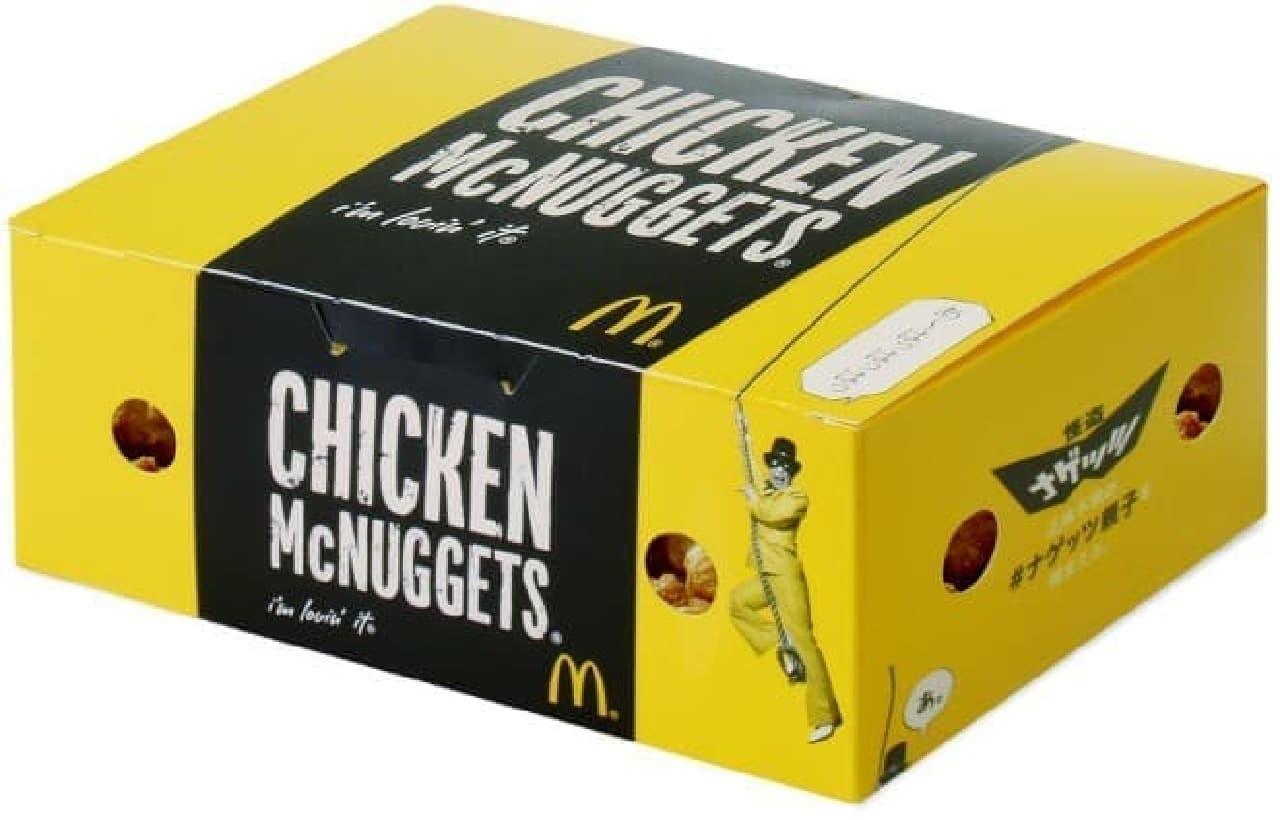 マクドナルド「チキンマックナゲット」