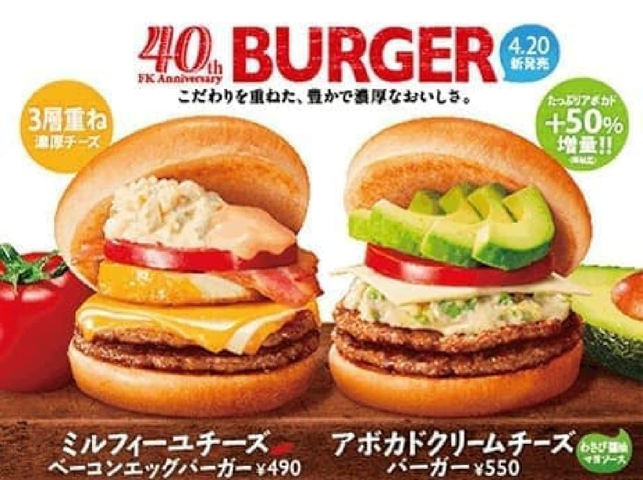 ファーストキッチン「ミルフィーユチーズベーコンエッグバーガー」「アボカドクリームチーズバーガー」