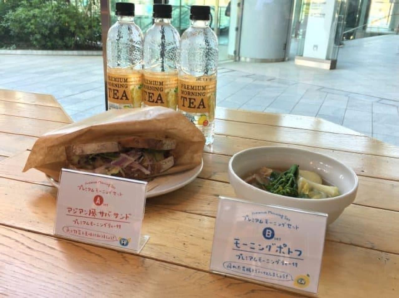 虎ノ門ヒルズカフェ「サントリー天然水 PREMIUM MORNING CAFE(プレミアムモーニングカフェ)」