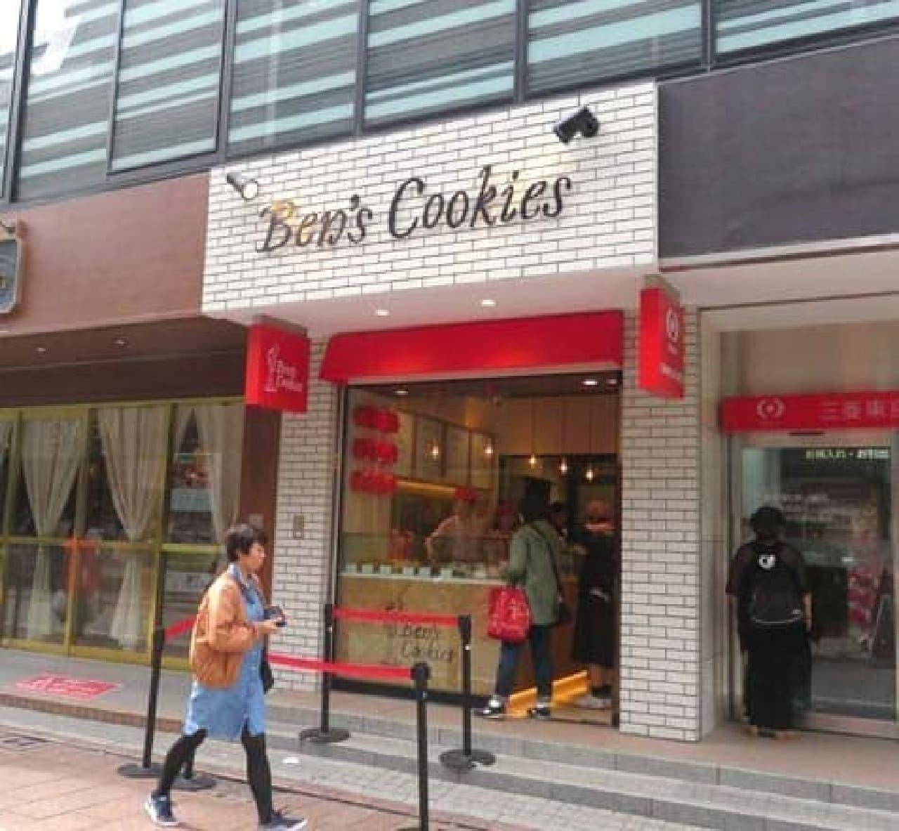 ベンズクッキー自由が丘店