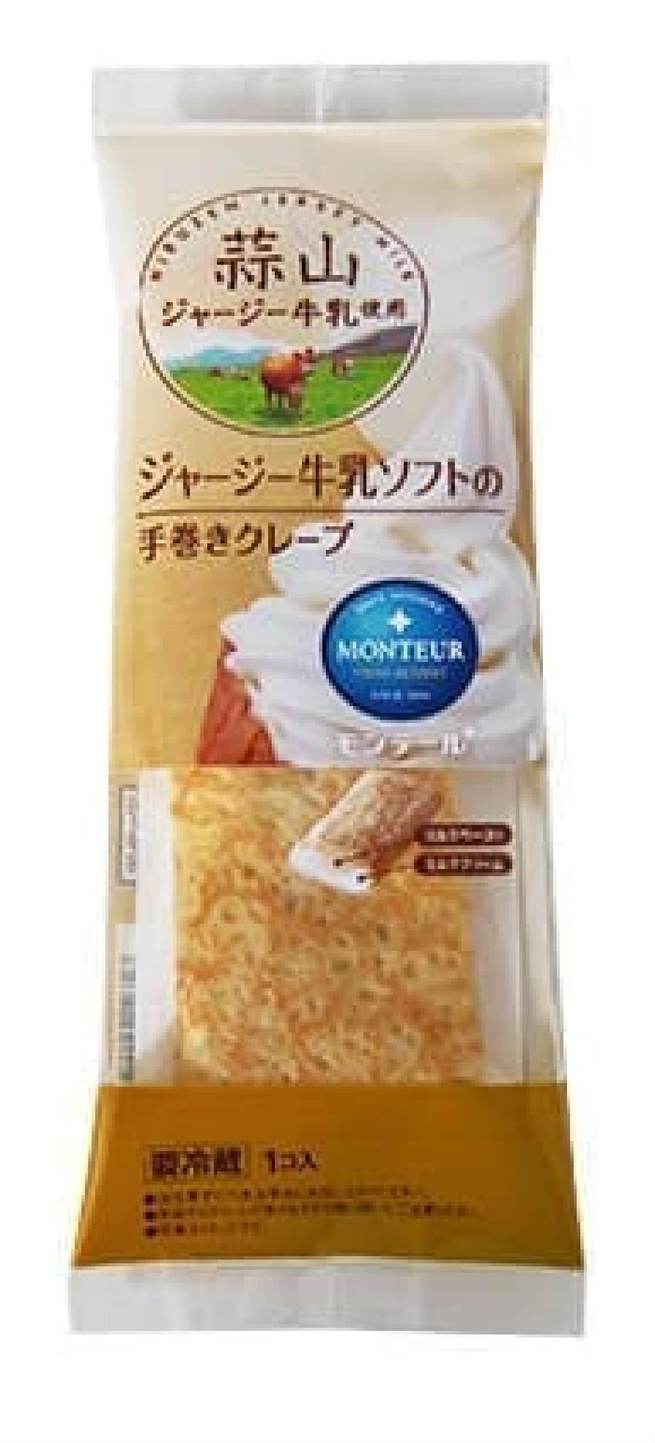 モンテール「ジャージー牛乳ソフトの手巻きクレープ」