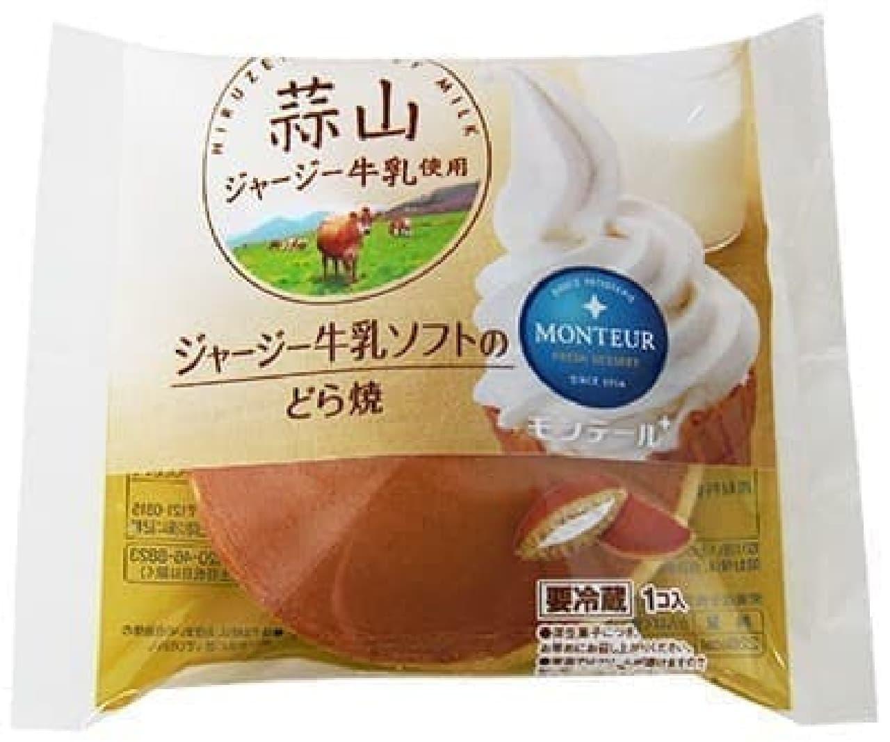 モンテール「ジャージー牛乳ソフトのどら焼」