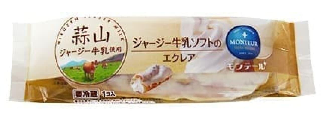 モンテール「ジャージー牛乳ソフトのエクレア」