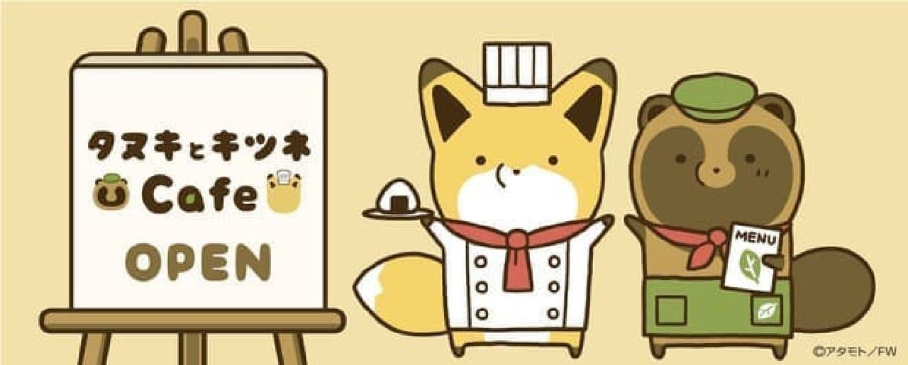 アタモト氏の描く「タヌキとキツネ」をテーマにしたカフェ「タヌキとキツネCafe」