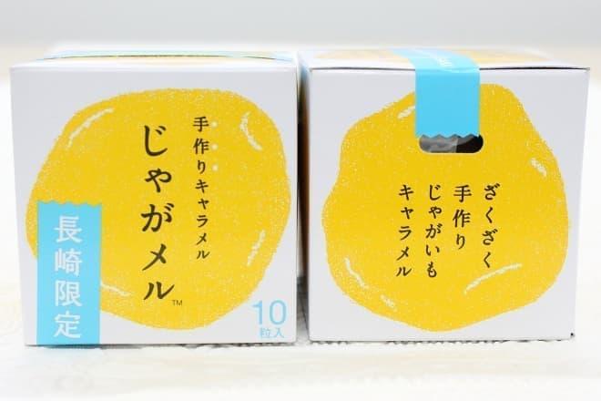 長崎空港オリジナル商品 じゃがメル