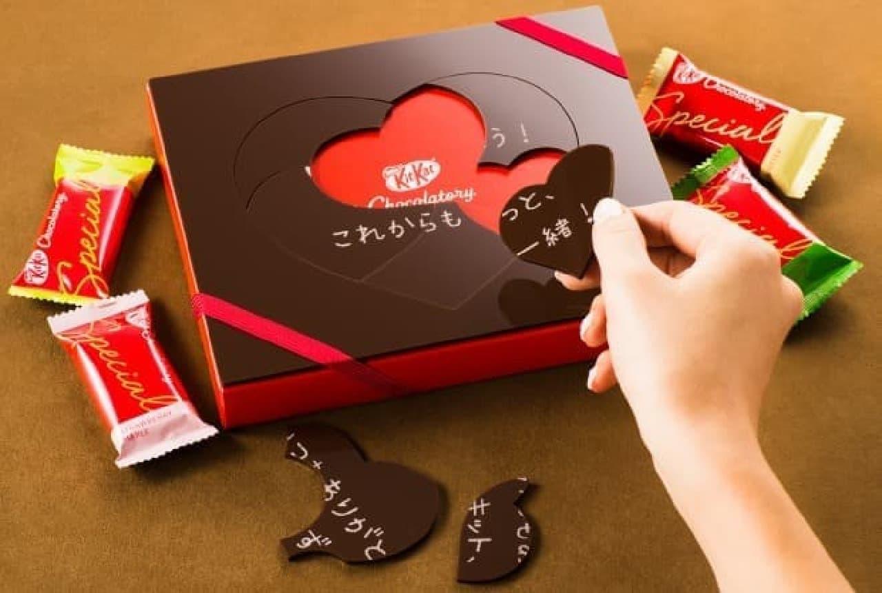 キットカット ショコラトリー銀座本店「キットカット ショコラトリー メッセージパズル ギフト」