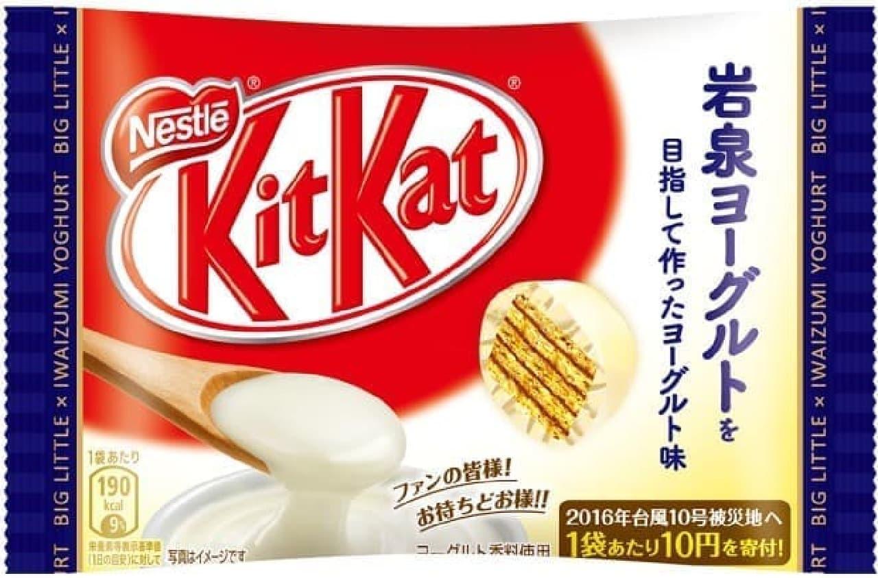 ネスレ日本「キットカットBigリトル 岩泉ヨーグルトを目指して作ったヨーグルト味」
