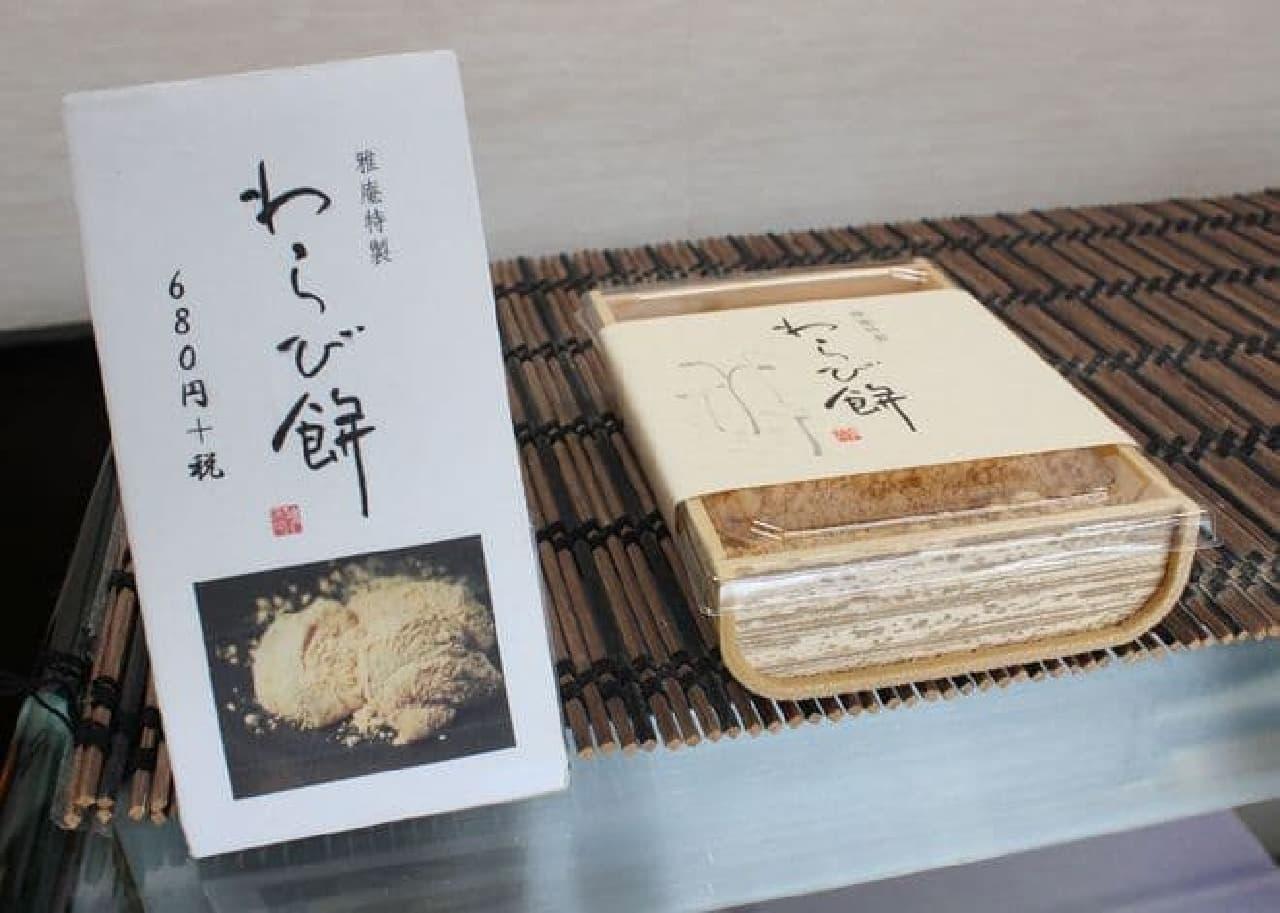 中目黒にある和菓子屋「雅庵」の絶品わらび餅