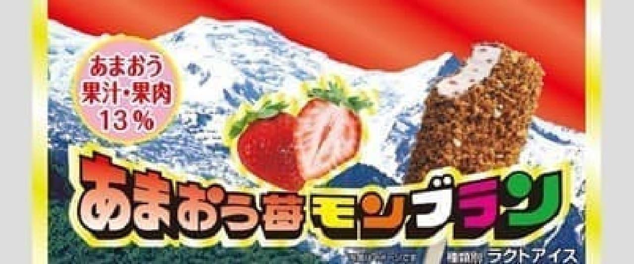 あまおう苺モンブラン