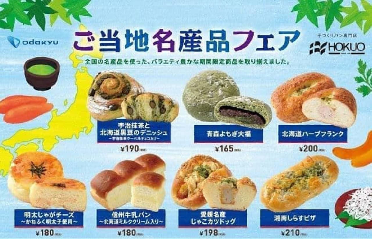 HOKUO「ご当地名産品フェア」