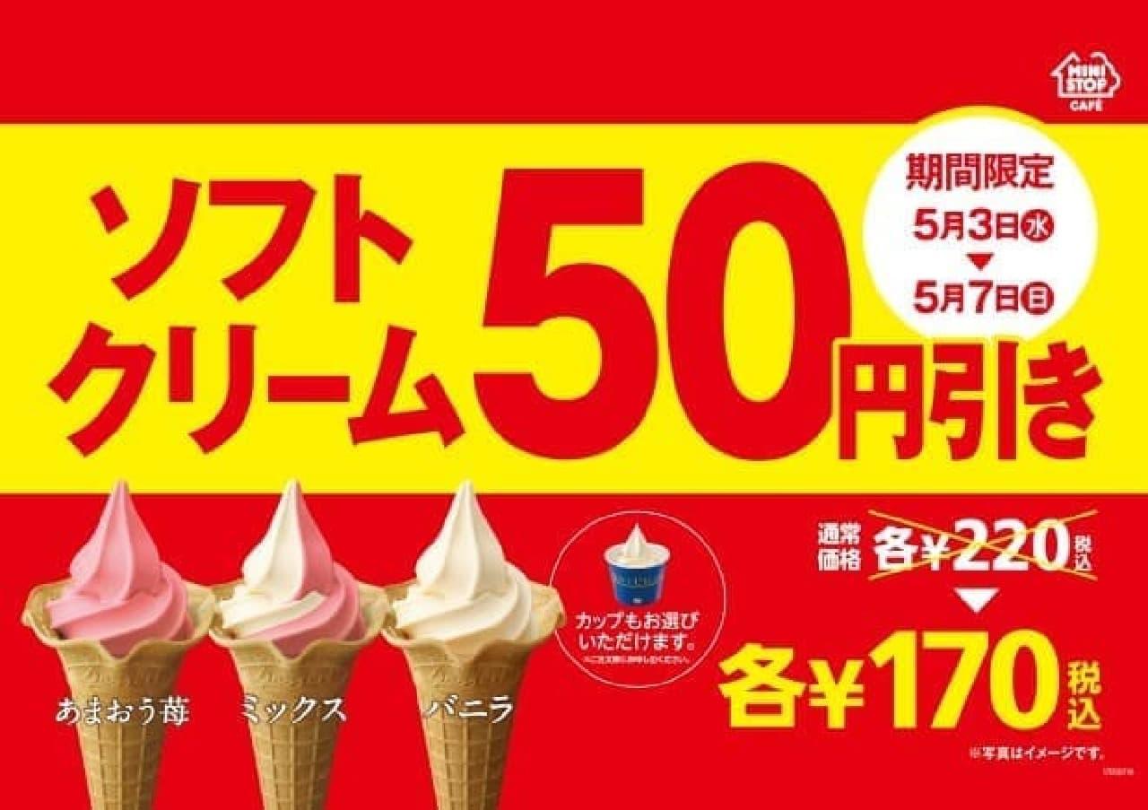 ミニストップ「ソフトクリーム50円引き」