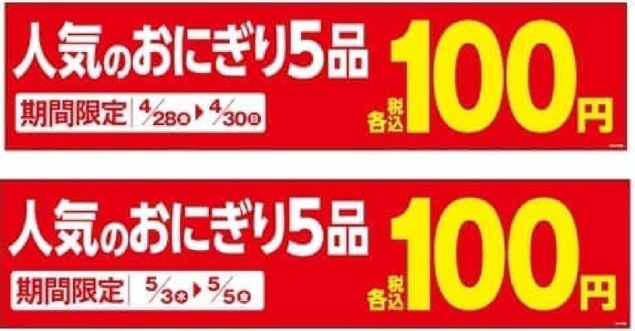 ミニストップ「人気のおにぎり5品100円セール」