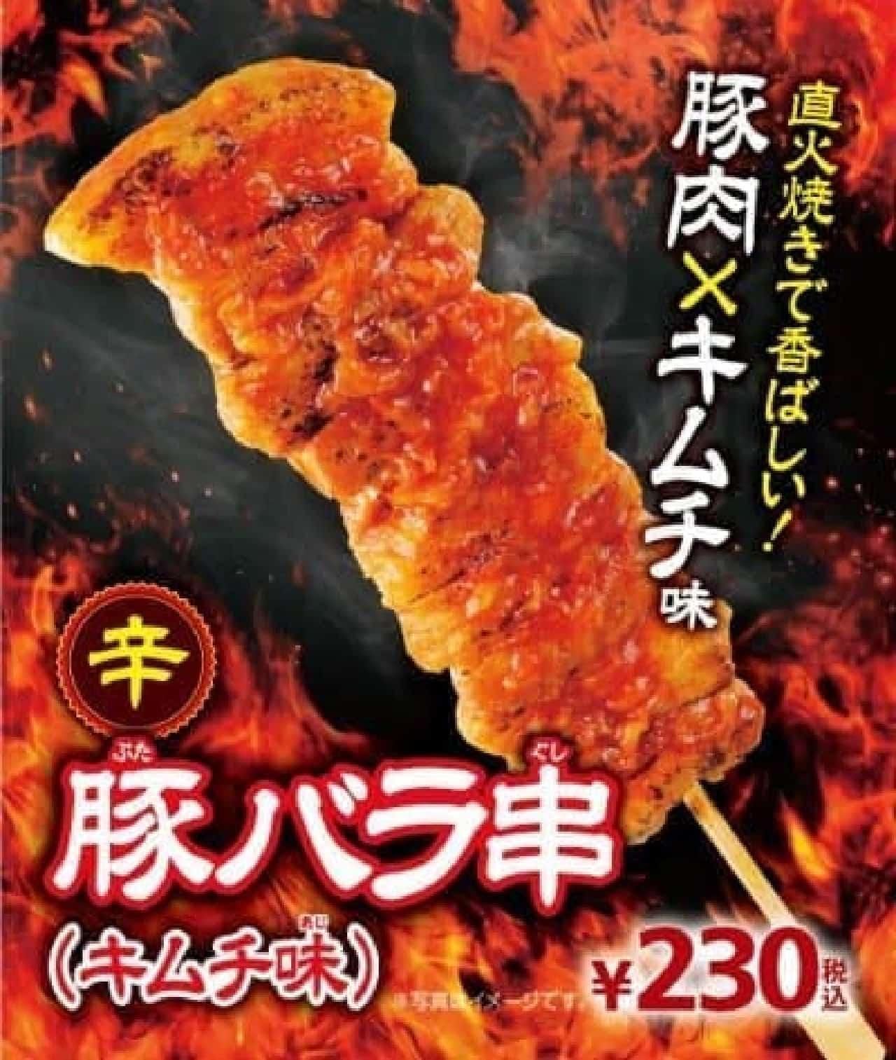 ミニストップ「豚バラ串(キムチ味)」