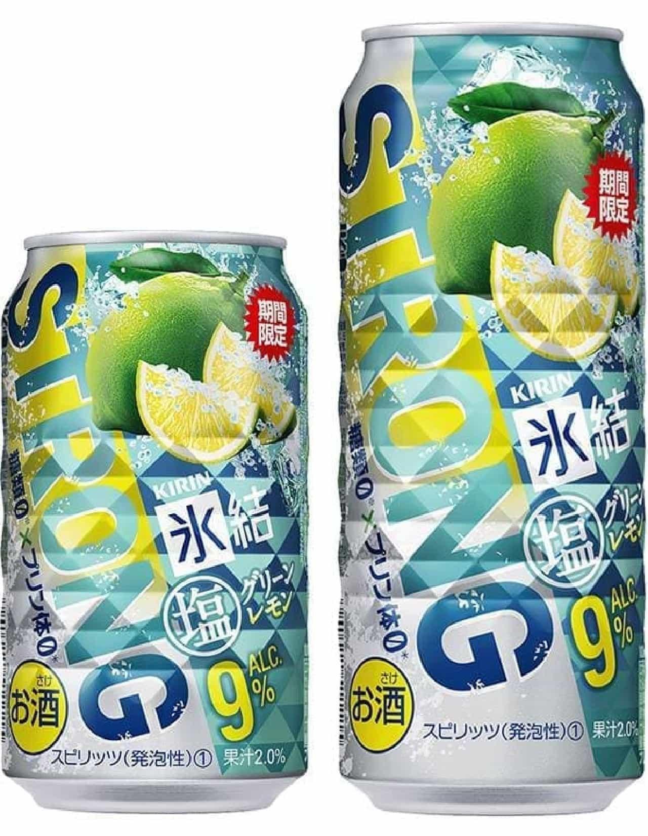 キリン 氷結ストロング 塩グリーンレモン<期間限定>