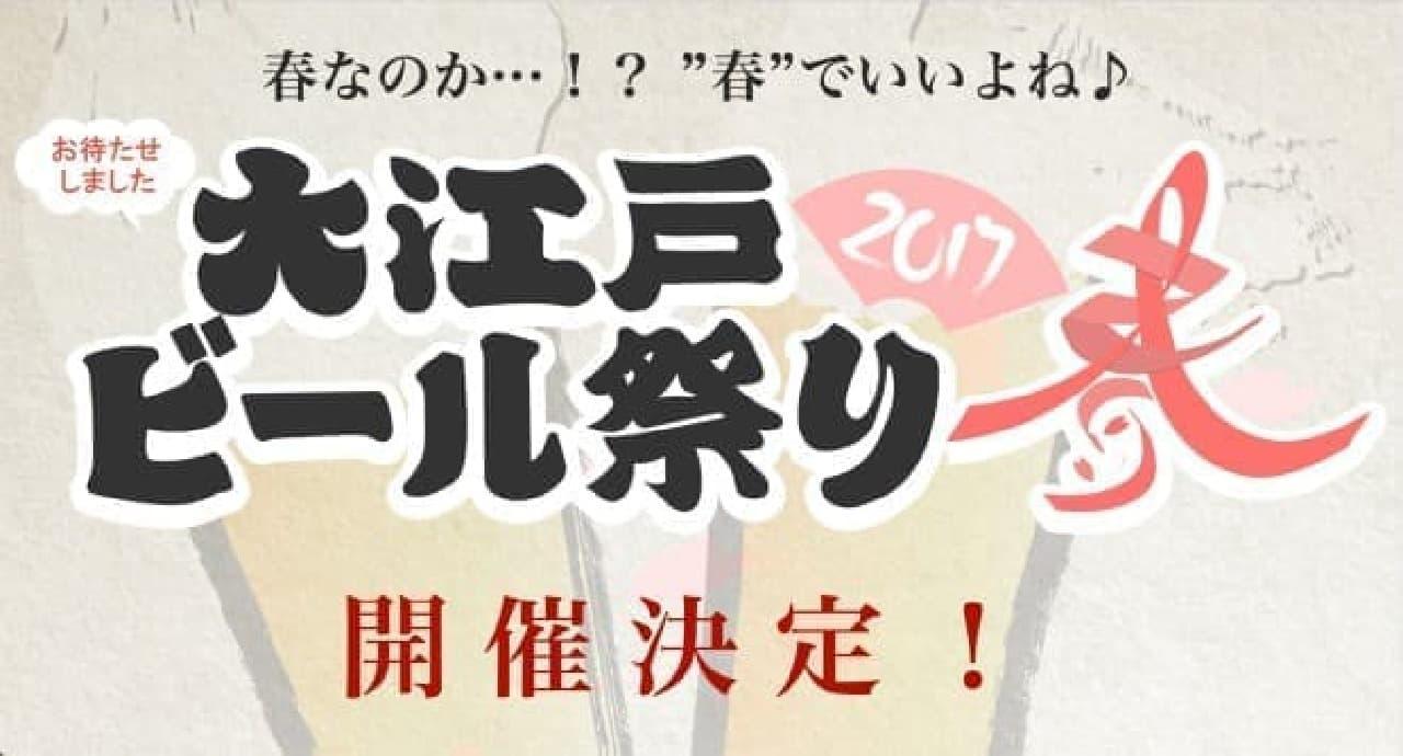 大江戸ビール祭り2017春