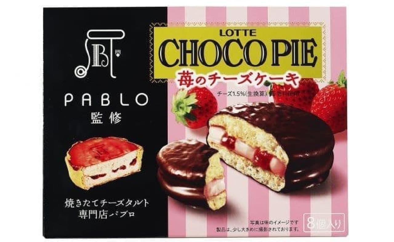 ロッテ「チョコパイ<PABLO監修 苺のチーズケーキ>」