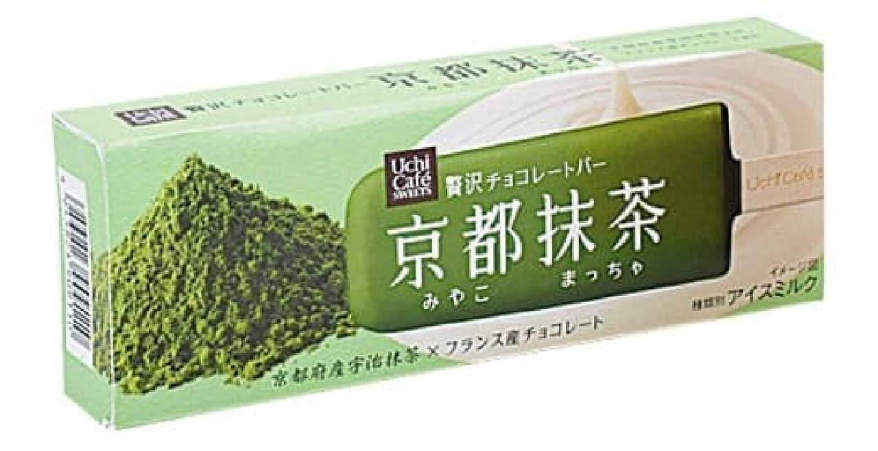 ローソンに「贅沢チョコレートバー 京都抹茶(みやこまっちゃ)」