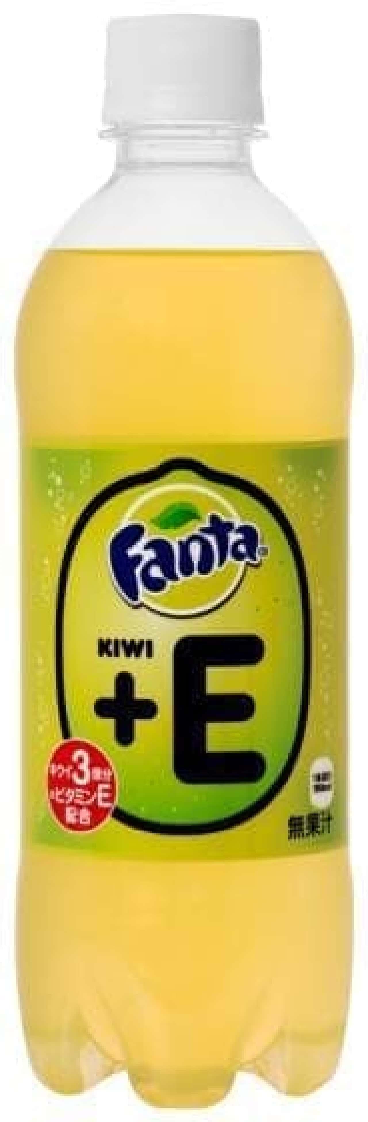 コカ・コーラシステム「ファンタ キウイ+E」
