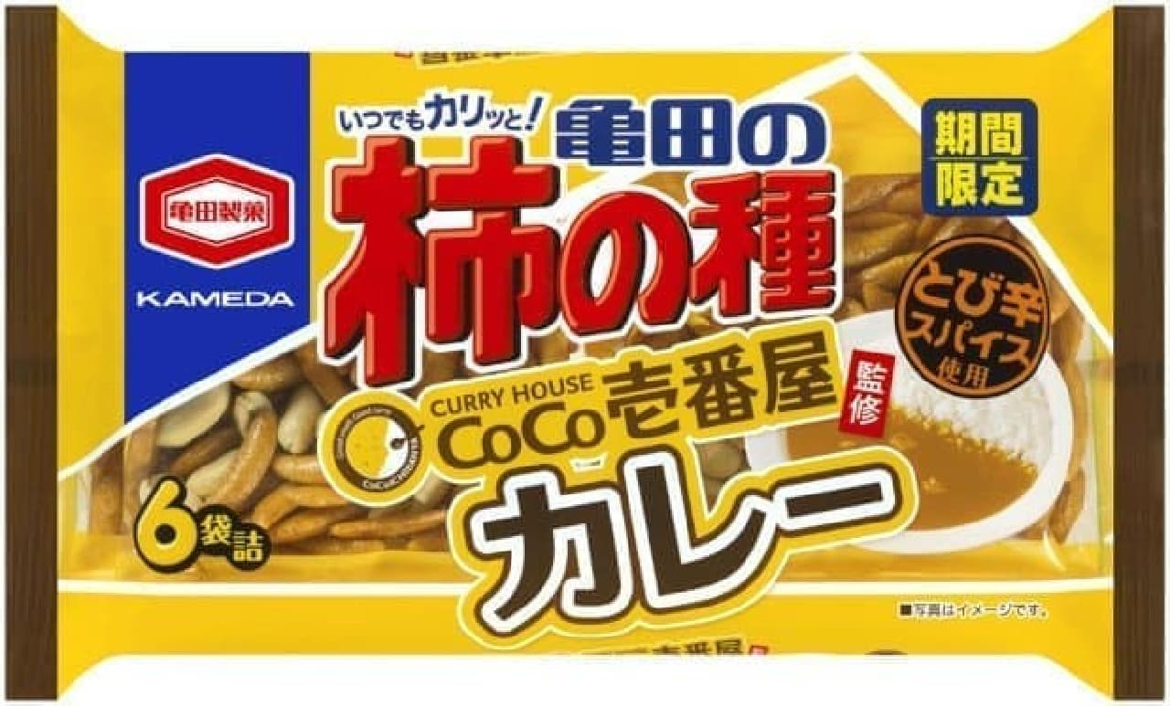 亀田製菓「亀田の柿の種CoCo壱番屋監修カレー」