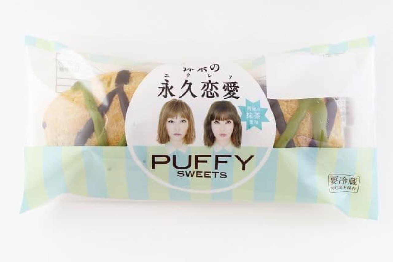 PUFFYプロデュース