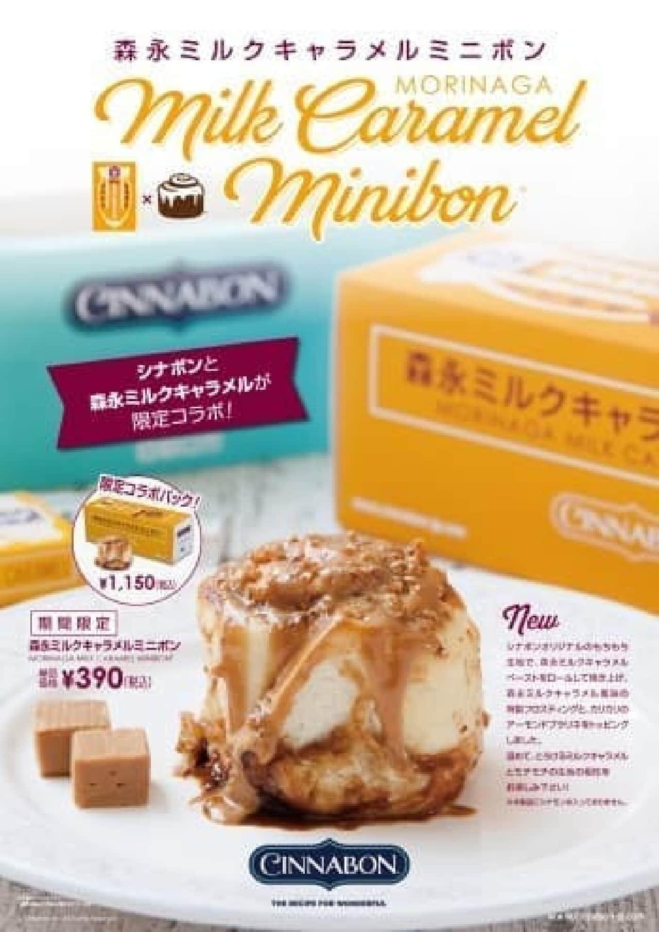 Cinnabon「森永 ミルクキャラメルミニボン」