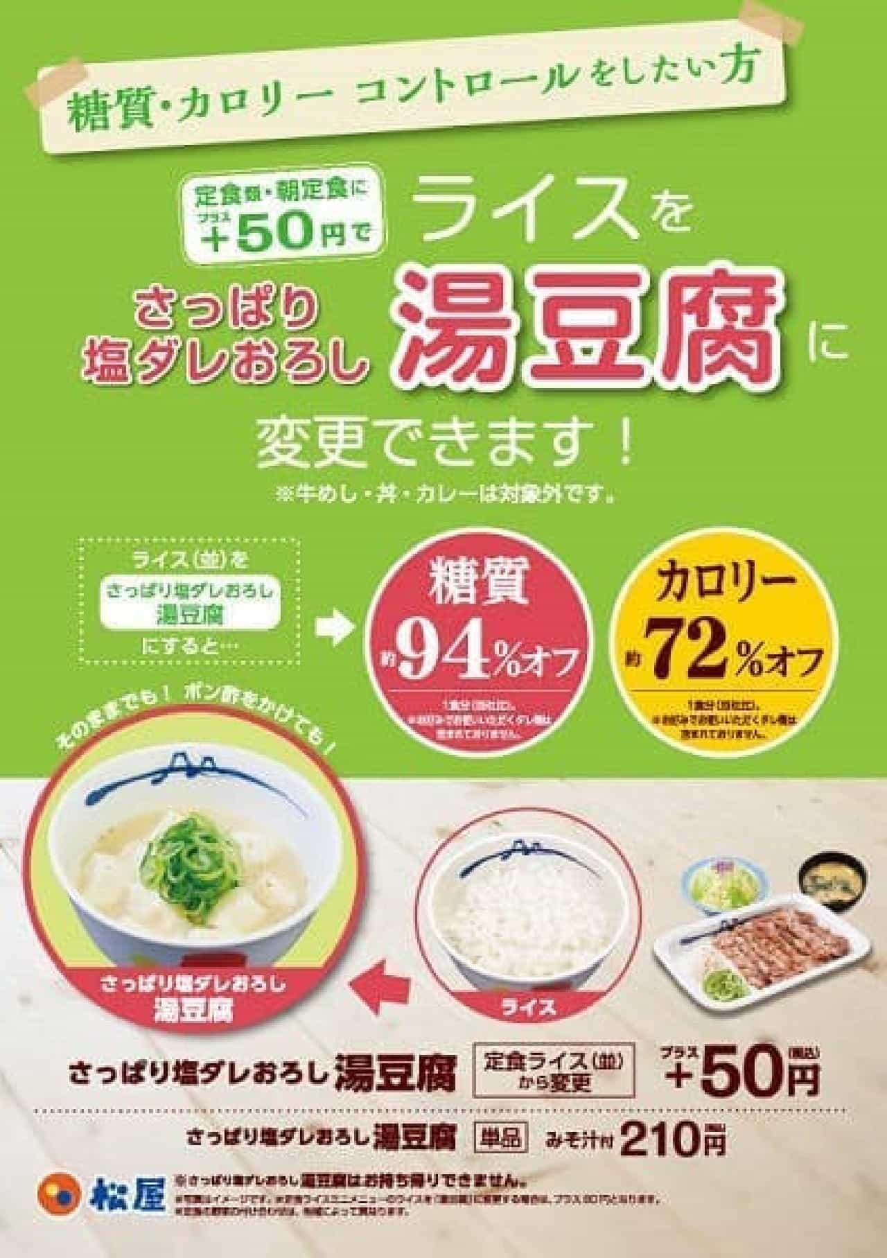 松屋 ライス湯豆腐変更