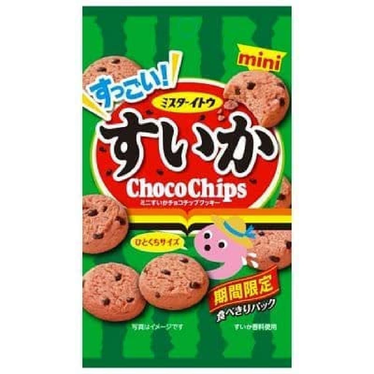 イトウ製菓「ミニすいかチョコチップクッキー」